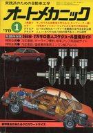 オートメカニック 1979年1月号