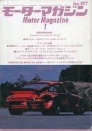 モーターマガジン 1977年1月号