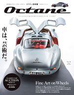 Octane 日本版 16