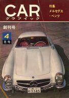 ランクB)CG CAR GRAPHIC 1962年4月号 カーグラフィック