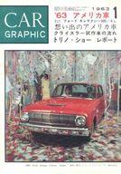 CG CAR GRAPHIC 1963年1月号 カーグラフィック