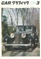 CG CAR GRAPHIC 1963年3月号 カーグラフィック