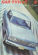 CG CAR GRAPHIC 1964年3月号 カーグラフィック