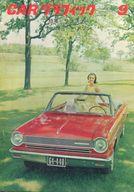 CG CAR GRAPHIC 1964年9月号 カーグラフィック