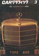 CG CAR GRAPHIC 1966年3月号 カーグラフィック