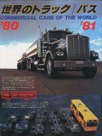 世界のトラック/バス 別冊 CG CAR GRAPHIC