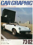 CAR GRAPHIC 1973年2月号