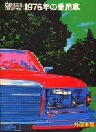 CARGRAPHIC別冊 1976年の乗用車-外国車篇