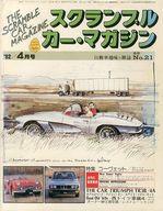 スクランブルカー・マガジン 1982年4月号 No.21