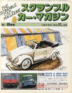 スクランブルカー・マガジン 1982年8月号 No.25