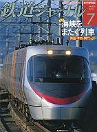 鉄道ジャーナル 2010/07 No.525