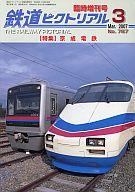 鉄道ピクトリアル 2007/3 臨時増刊号 No.787