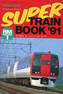 Rail Magazine 96 増刊1991/9