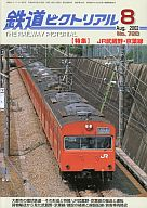 鉄道ピクトリアル 2002/08 No.720