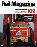 Rail Magazine 1992/10