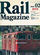 Rail Magazine 創刊号 1984/02
