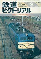 鉄道ピクトリアル No.428 1984/2
