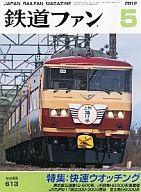 鉄道ファン 2012/5