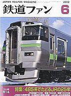 鉄道ファン 2012/6