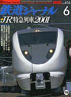 鉄道ジャーナル 2001/6 No.416