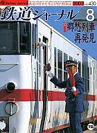 鉄道ジャーナル 2002/8 No.430