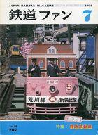 鉄道ファン 1978/7 No.207