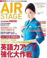 AIR STAGE 2012年10月号 エアステージ