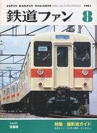 鉄道ファン 1984/8 No.280