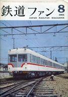 鉄道ファン 1964年8月号