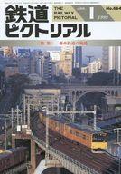 鉄道ピクトリアル 1999年1月号 No.664