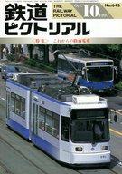 鉄道ピクトリアル 1997年10月号