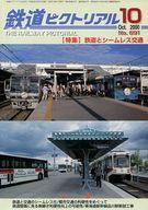 鉄道ピクトリアル 2000年10月号