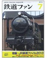 付録付)鉄道ファン 2013年7月号(別冊付録1点)