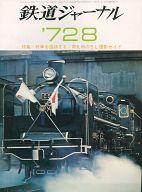 鉄道ジャーナル 1972年8月号