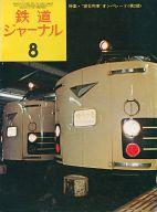 鉄道ジャーナル 1974年8月号