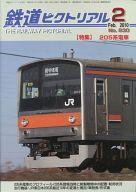 鉄道ピクトリアル 2010年2月号 NO.830