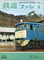 鉄道ファン 1972年4月号