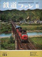 鉄道ファン 1971年8月号
