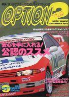 Option2 1993年09月号