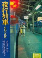 夜行列車 星影の旅情