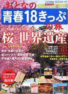 おとなの青春18きっぷの旅 2012年春季編