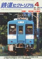 鉄道ピクトリアル 2012/4