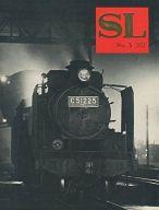 SL No.3 1971年 autumn