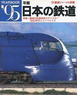 鉄道ジャーナル 1995年04月号別冊