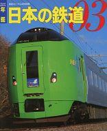 鉄道ジャーナル 2003年04月号別冊