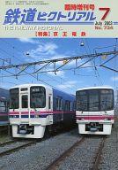 鉄道ピクトリアル 2003年7月臨時増刊号 NO.734