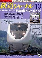 鉄道ジャーナル 1992/10 No.312