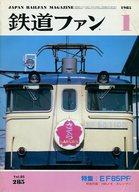 鉄道ファン 1985年1月号