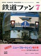 鉄道ファン 1985年7月号