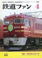鉄道ファン 1987年4月号